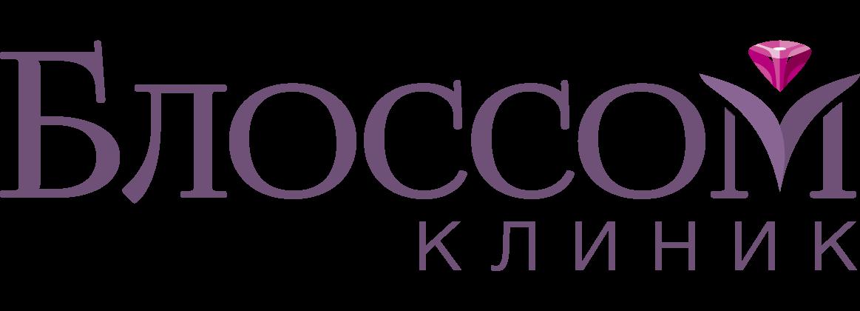 БЛОССОМ КЛИНИК