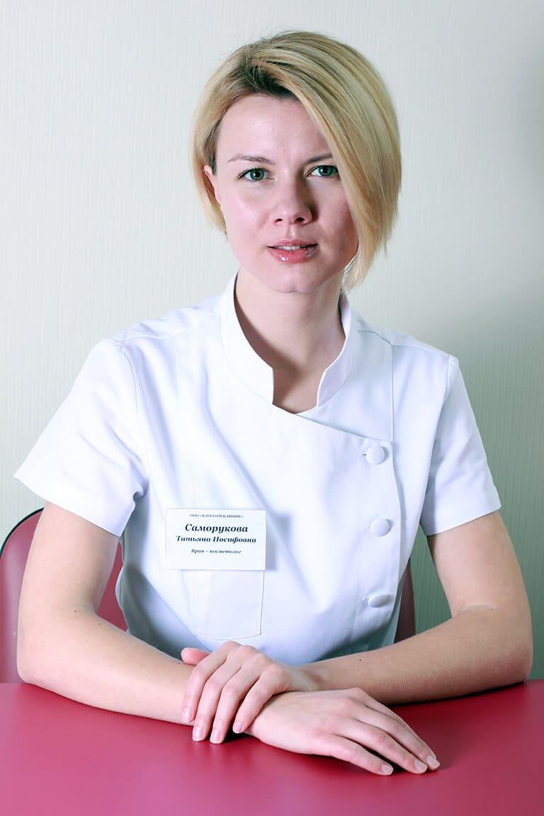 косметолог Саморукова Татьяна